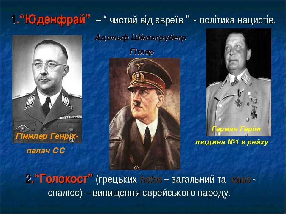"""1.""""Юденфрай"""" – """" чистий від євреїв """" - політика нацистів. Герман Герінг людин..."""