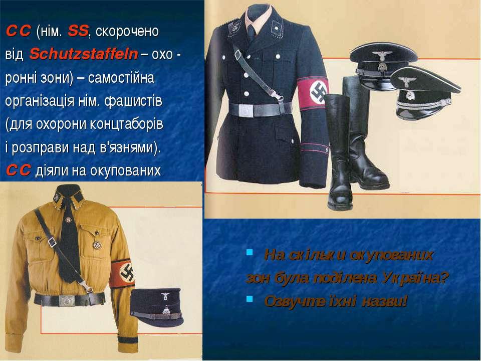 СС (нім. SS, скорочено від Schutzstaffeln – охо - ронні зони) – самостійна ор...
