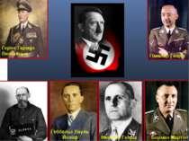 Герінг Герман Вильгельм Геббельс Пауль Йозеф Борман Мартін Гіммлер Генріх Мюл...