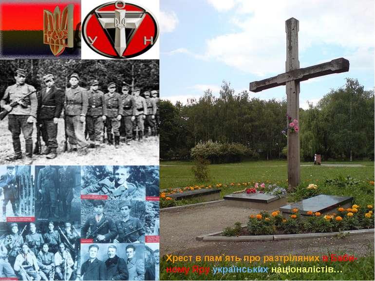 Хрест в пам`ять про разтріляних в Баби-ному Яру українських націоналістів…