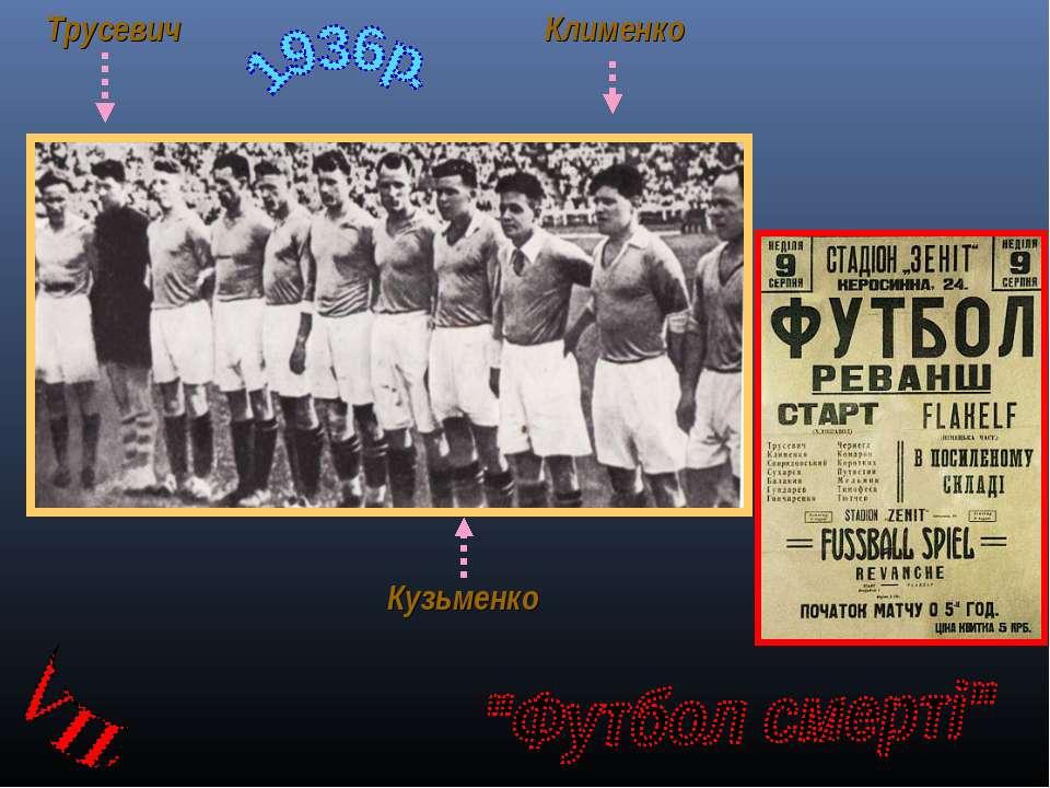 Трусевич Кузьменко Клименко