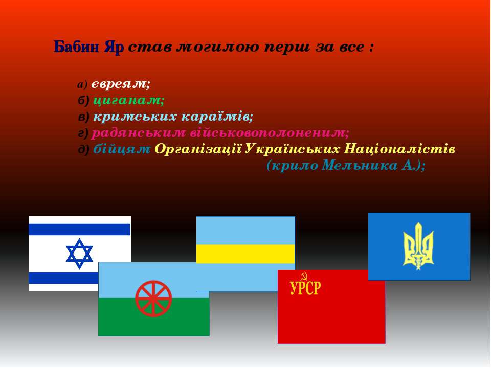 Бабин Яр став могилою перш за все : а) євреям; б) циганам; в) кримських караї...