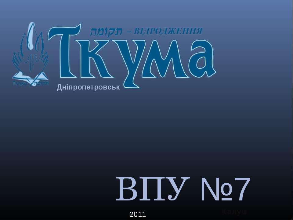 ВПУ №7 Калуш Дніпропетровськ 2011