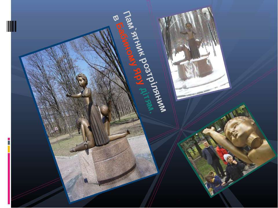 Пам`ятник розтріляним в Бабиному Яру дітям.