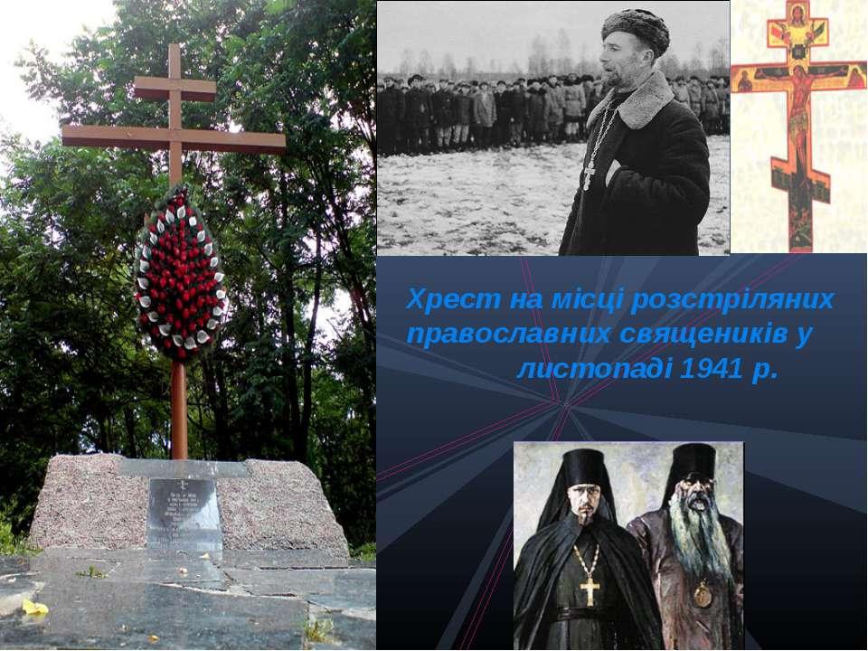 Хрест на місці розстріляних православних священиків у листопаді 1941р.