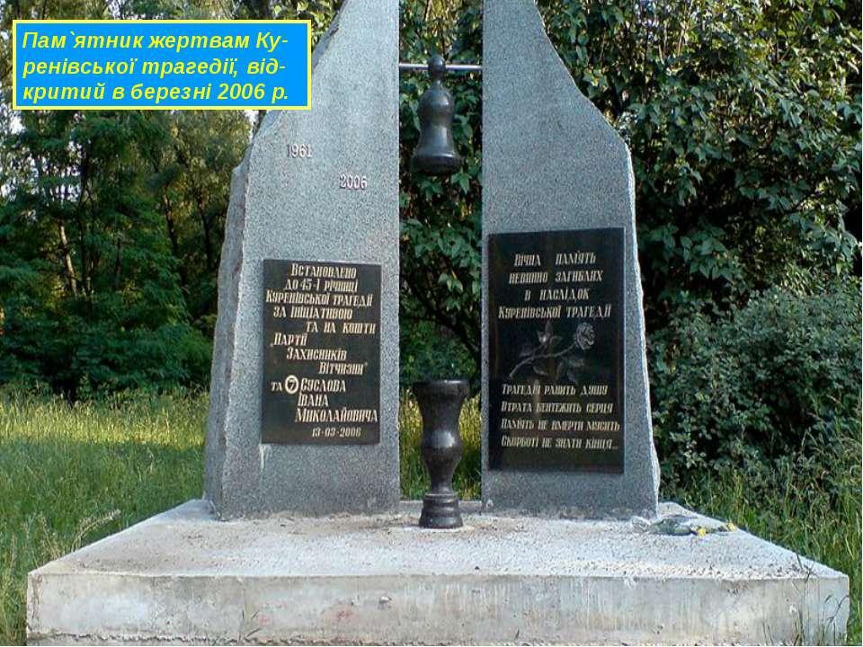 Пам`ятник жертвам Ку-ренівської трагедії, від-критий в березні 2006р.