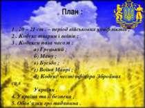 План : 1 . 20 – 21 ст . – період військових конфліктів ; 2 . Кодекс тварин і ...