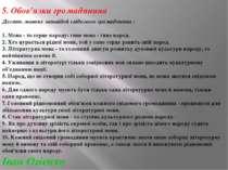 5. Обов'язки громадянина Десять мовних заповідей свідомого громадянина : 1. М...