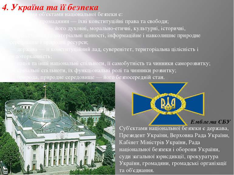 4. Україна та її безпека Основними об'єктами національної безпеки є: — людина...