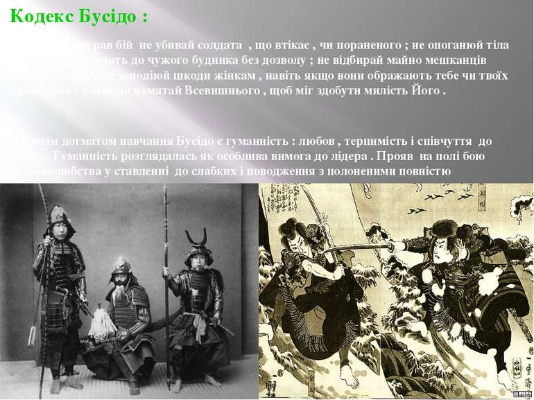 Кодекс Бусідо : * Якщо ти виграв бій не убивай солдата , що втікає , чи поран...