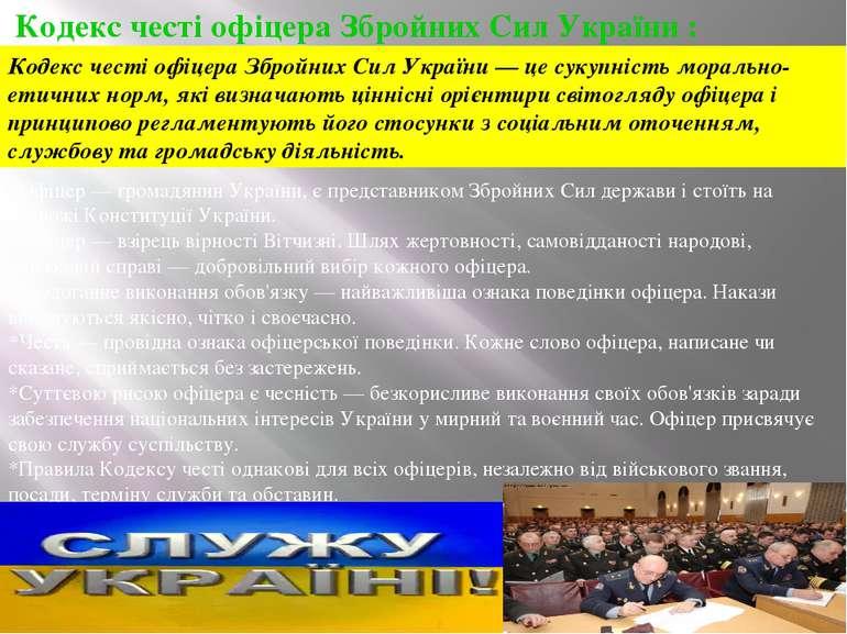 Кодекс честі офіцера Збройних Сил України : Кодекс честі офіцера Збройних Сил...