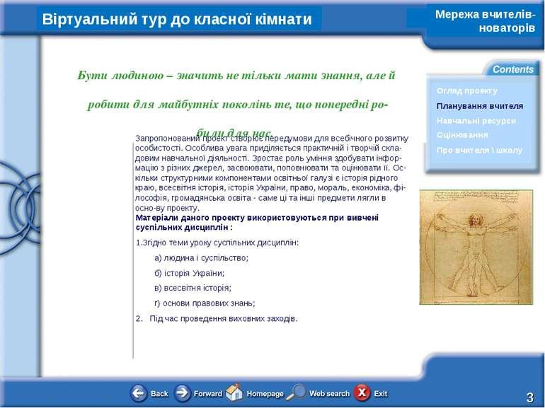 Планування вчителя та управління проектом Матеріали даного проекту використов...