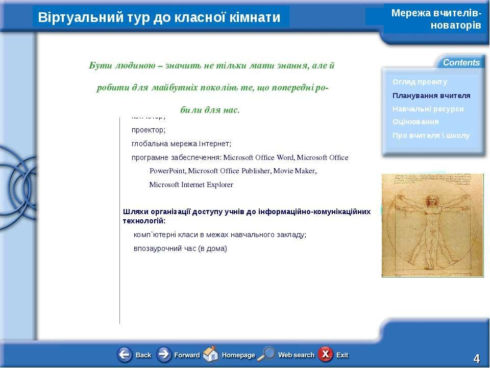 Планування вчителя та управління проектом Матеріально-технічне забезпечення п...