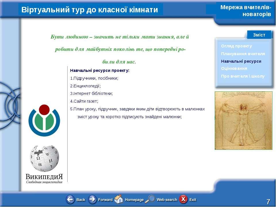 Навчальні ресурси Навчальні ресурси проекту: Підручники, посібники; Енциклопе...