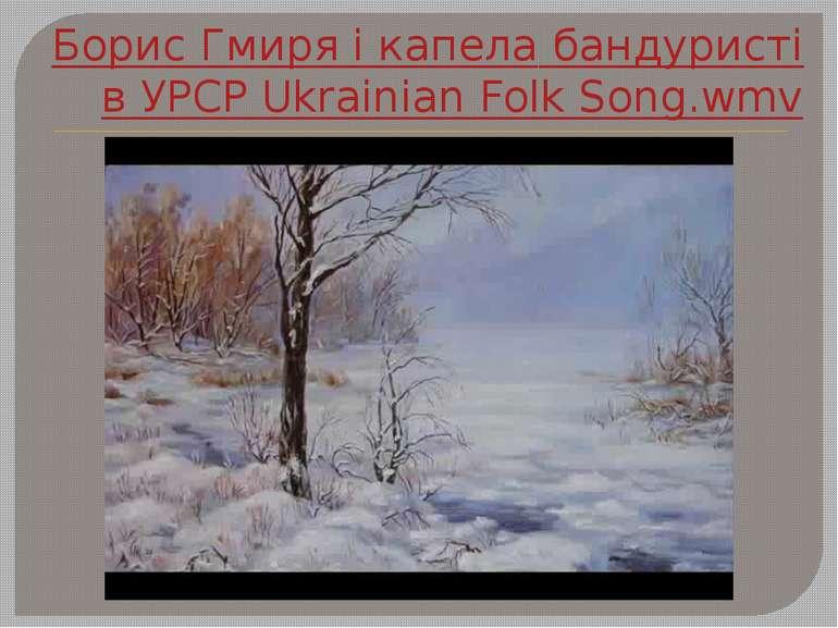 Борис Гмиря і капела бандуристiв УPСР Ukrainian Folk Song.wmv