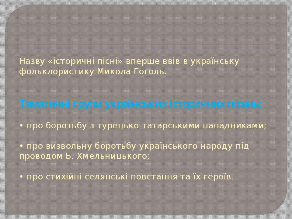 Назву «історичні пісні» вперше ввів в українську фольклористику Микола Гоголь...
