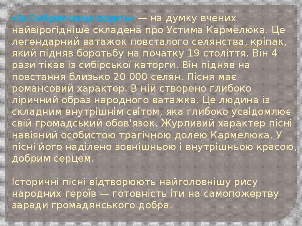 «За Сибіром сонце сходить» — на думку вчених найвірогідніше складена про Усти...