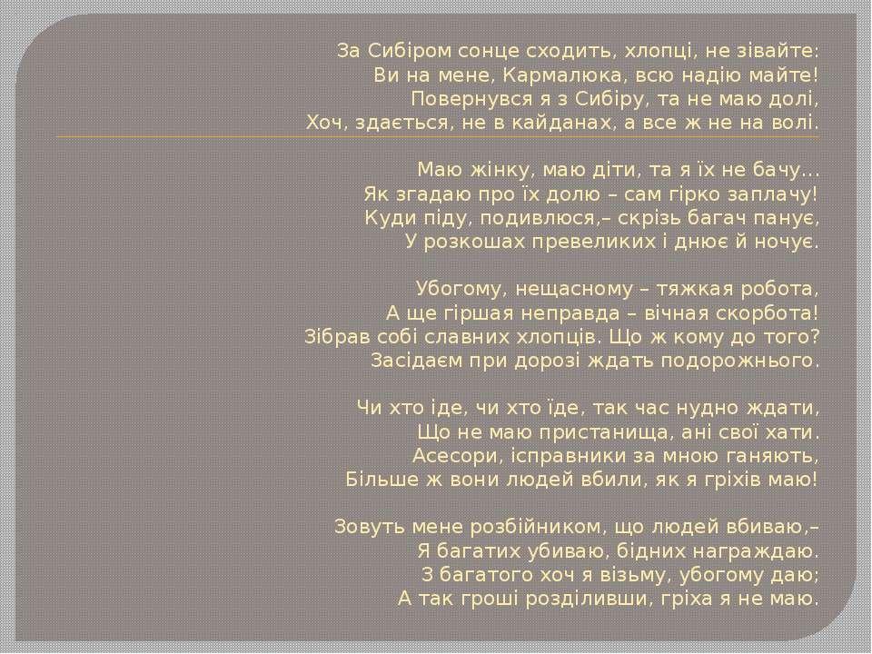 За Сибіром сонце сходить, хлопці, не зівайте: Ви на мене, Кармалюка, всю наді...