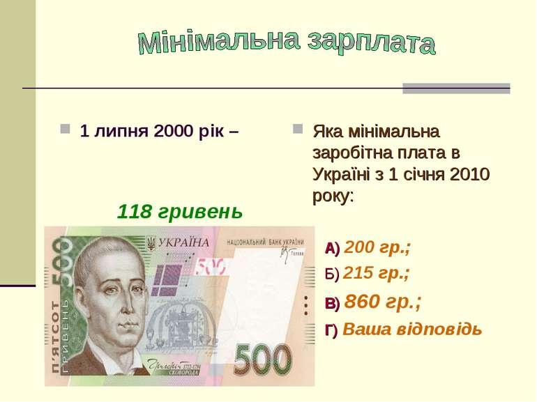 1 липня 2000 рік – 118 гривень Яка мінімальна заробітна плата в Україні з 1 с...