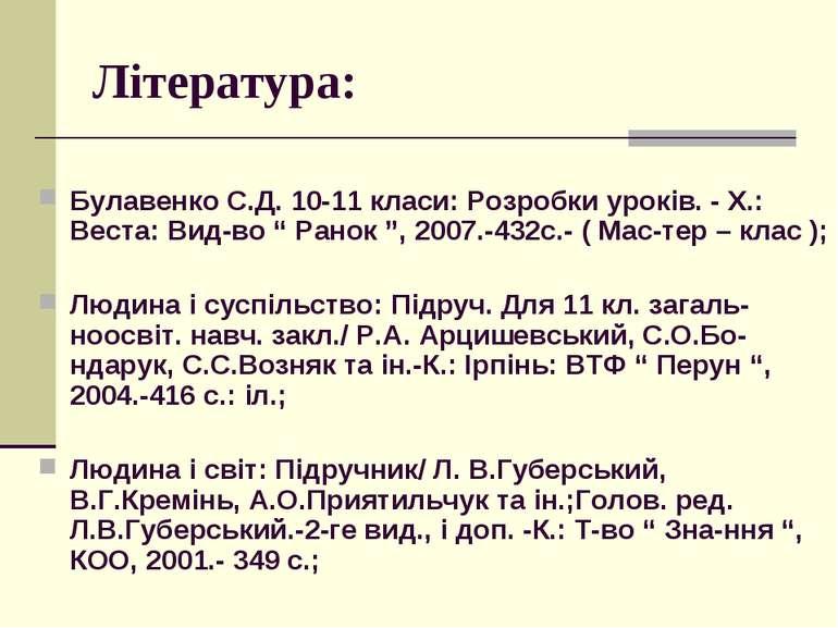 Література: Булавенко С.Д. 10-11 класи: Розробки уроків. - Х.: Веста: Вид-во ...