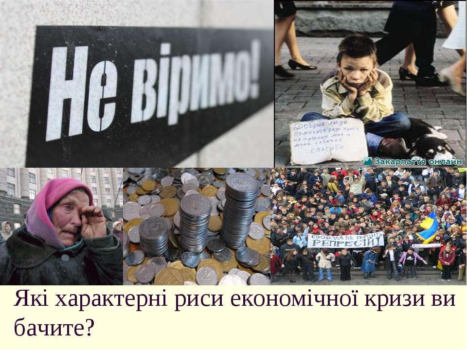 Які характерні риси економічної кризи ви бачите?