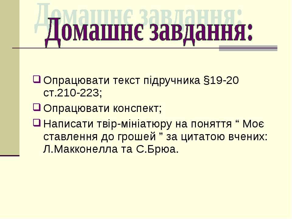 Опрацювати текст підручника §19-20 ст.210-223; Опрацювати конспект; Написати ...