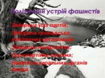 Заборона усіх партій; Заборона громадсько- політичних організацій; Заборона п...