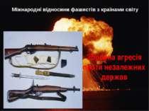 Збройна агресія проти незалежних держав Міжнародні відносини фашистів з країн...