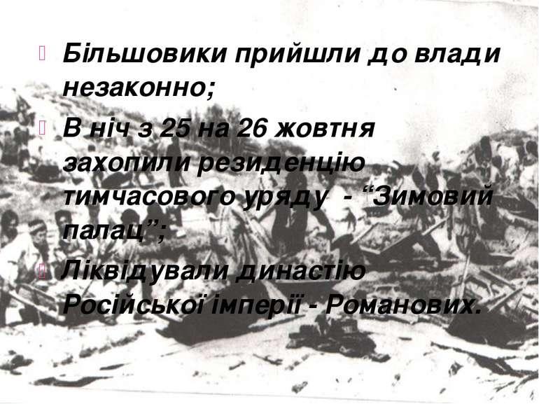 Більшовики прийшли до влади незаконно; В ніч з 25 на 26 жовтня захопили резид...