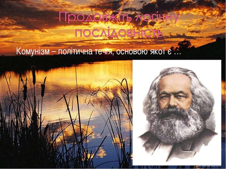 Комунізм – політична течія, основою якої є …