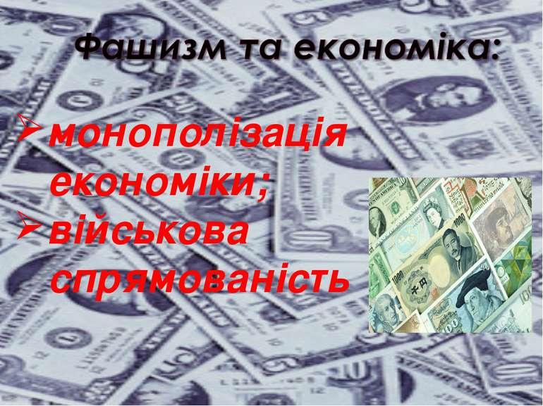 монополізація економіки; військова спрямованість