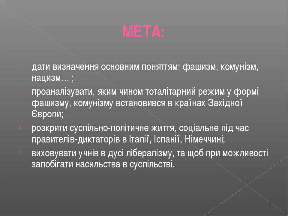 МЕТА: дати визначення основним поняттям: фашизм, комунізм, нацизм… ; проаналі...