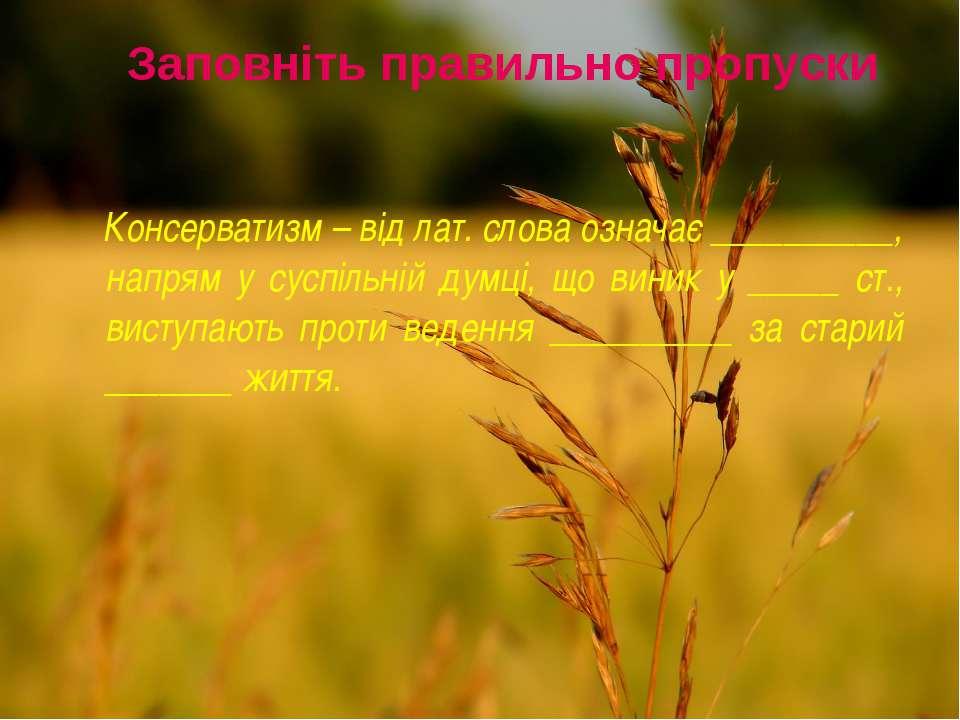 Консерватизм – від лат. слова означає __________, напрям у суспільній думці, ...
