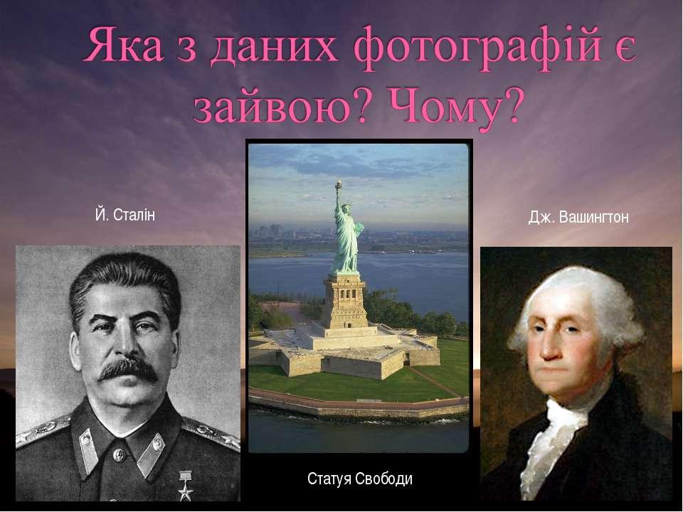 Й. Сталін Дж. Вашингтон Статуя Свободи