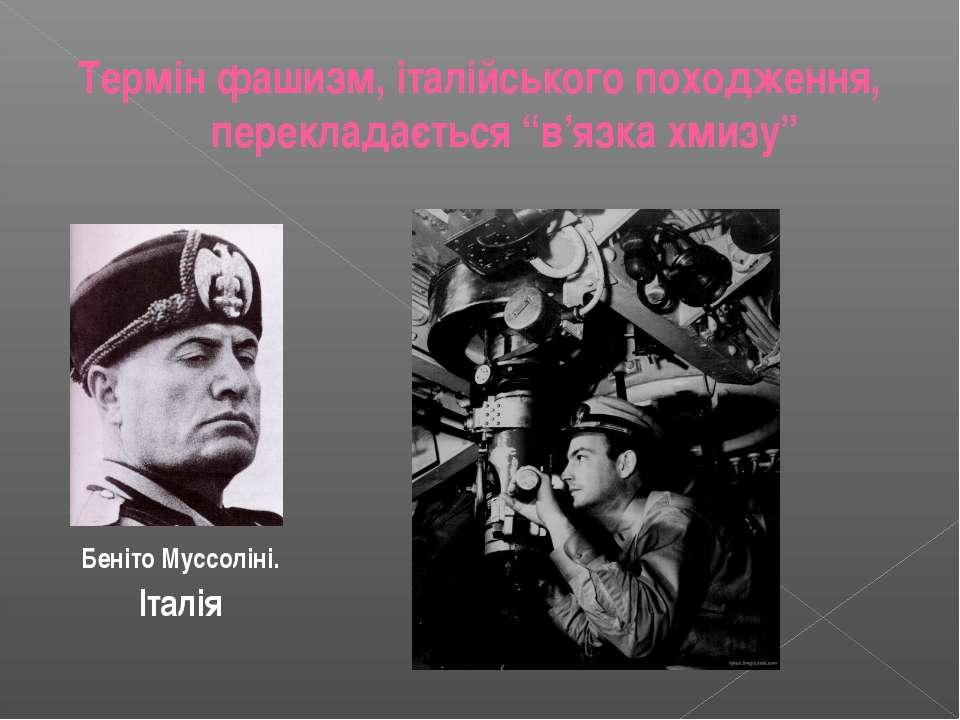 """Термін фашизм, італійського походження, перекладається """"в'язка хмизу"""" Беніто ..."""