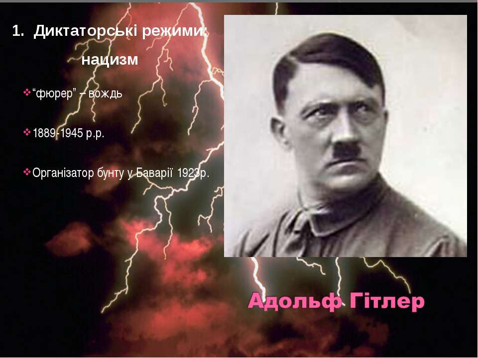 """""""фюрер"""" – вождь 1889-1945 р.р. Організатор бунту у Баварії 1923р. 1. Диктатор..."""