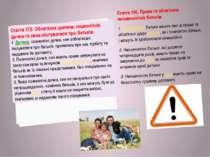 Стаття 156. Права та обов'язки неповнолітніх батьків. 1. Неповнолітні батьки ...
