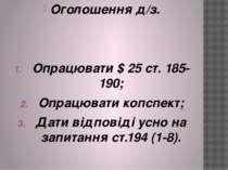 Оголошення д/з. Опрацювати $ 25 ст. 185-190; Опрацювати копспект; Дати відпов...