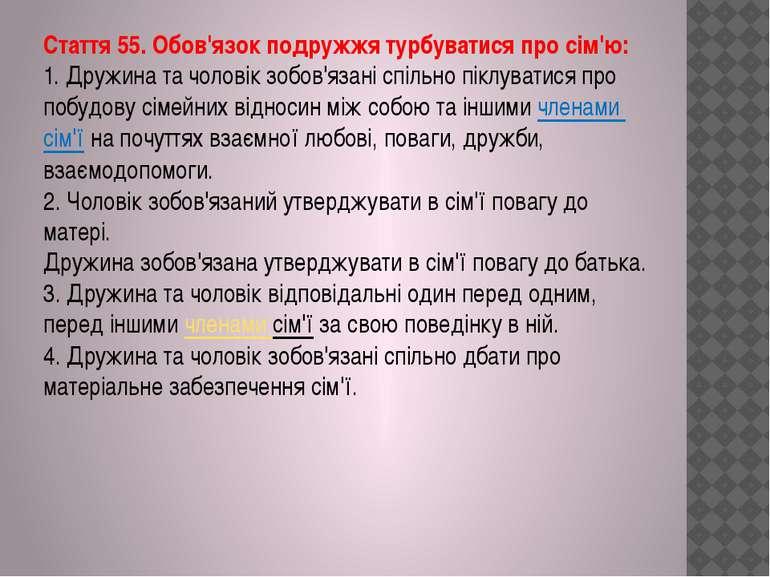 Стаття 55. Обов'язок подружжя турбуватися про сім'ю: 1. Дружина та чоловік зо...