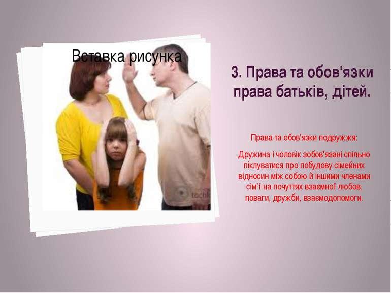 Права та обов'язки подружжя: Дружина і чоловік зобов'язані спільно піклуватис...