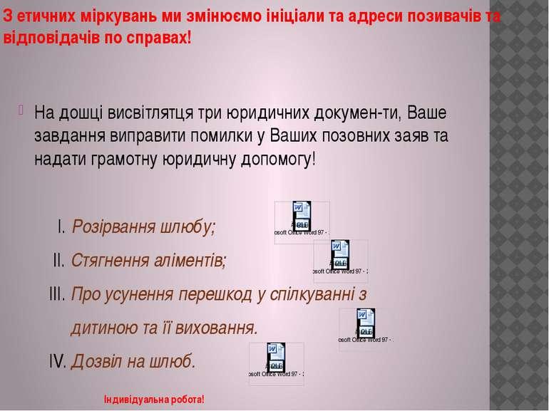 З етичних міркувань ми змінюємо ініціали та адреси позивачів та відповідачів ...