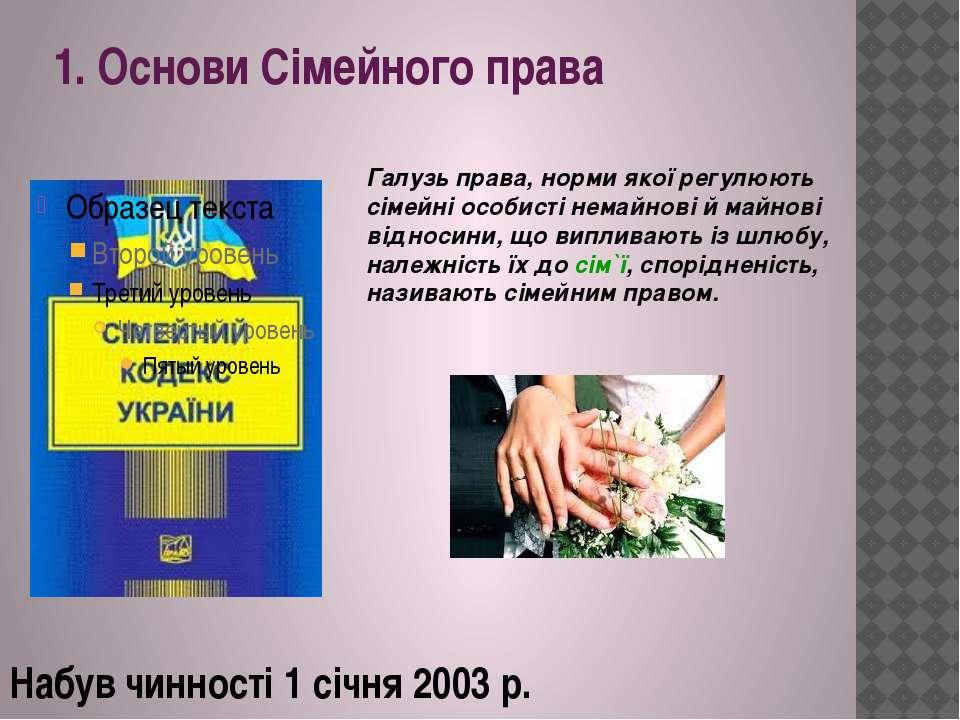 1. Основи Сімейного права Набув чинності 1 січня 2003 р. Галузь права, норми ...