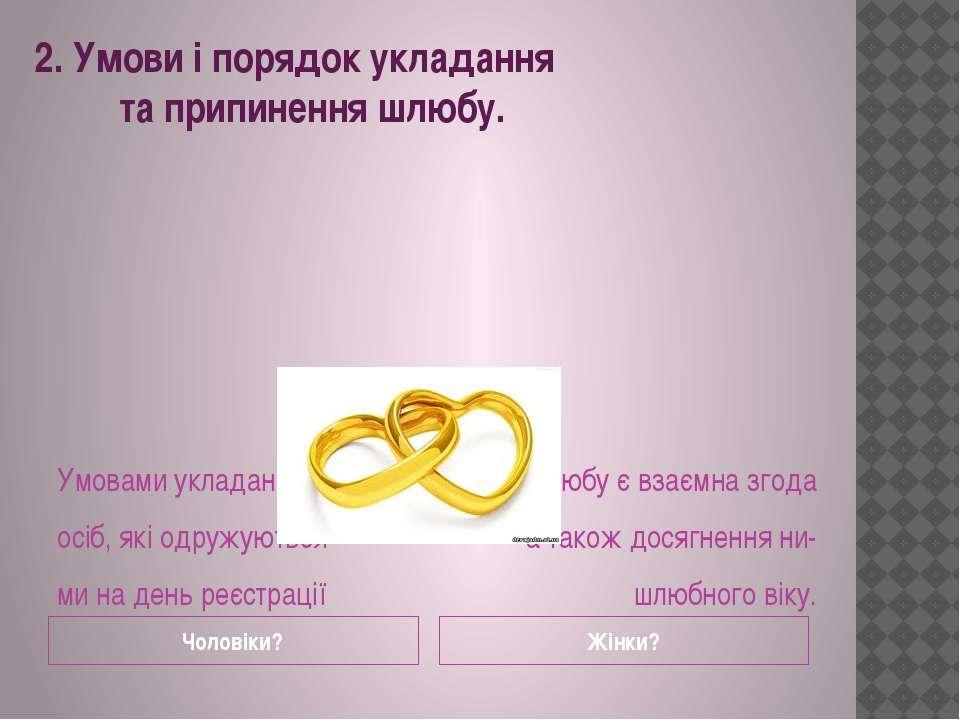 Чоловіки? Жінки? Умовами укладання осіб, які одружуються ми на день реєстраці...
