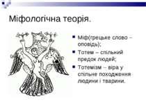 Міфологічна теорія. Міф(грецьке слово – оповідь); Тотем – спільний предок люд...