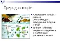Природна теорія Стародавня Греція –вчення Анаксімандра: походження людини з в...