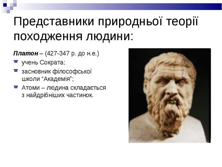 Представники природньої теорії походження людини: Платон – (427-347 р. до н.е...