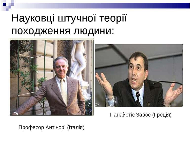 Науковці штучної теорії походження людини: Професор Антінорі (Італія) Панайот...