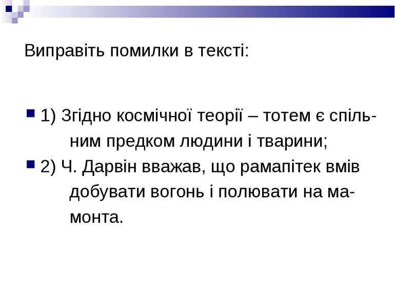 Виправіть помилки в тексті: 1) Згідно космічної теорії – тотем є спіль- ним п...