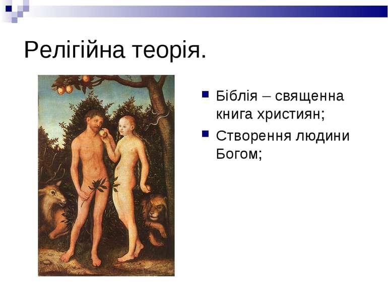 Релігійна теорія. Біблія – священна книга християн; Створення людини Богом;