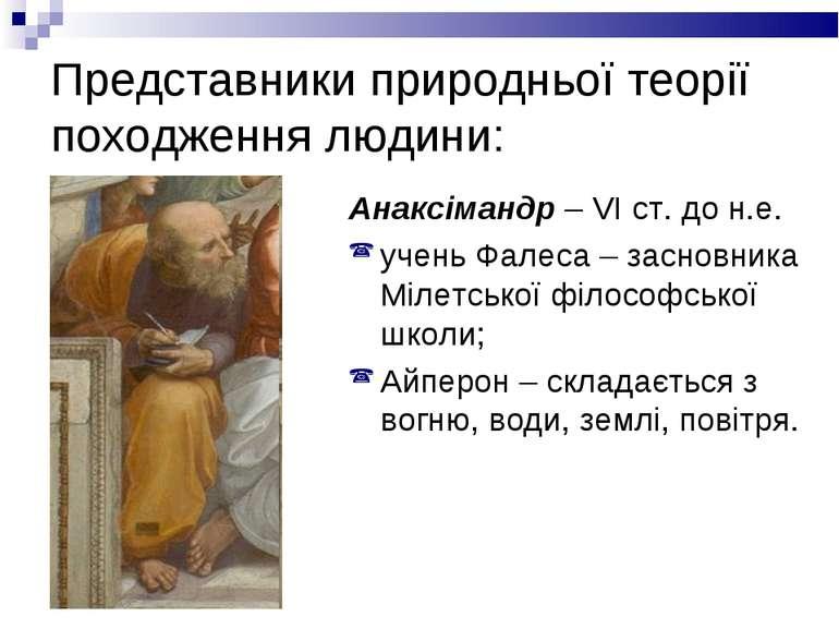 Представники природньої теорії походження людини: Анаксімандр – VI ст. до н.е...